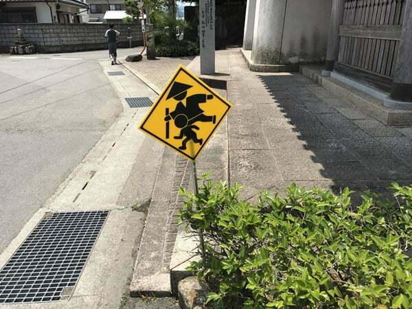 四国お遍路ご当地標識