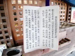 四国お遍路1番霊仙寺