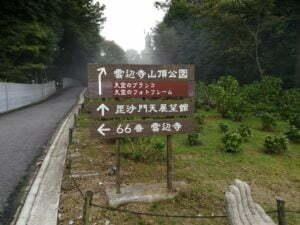 雲辺寺(66番)うんべんじ_