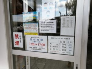 雲辺寺(66番)うんべんじロープウェイ
