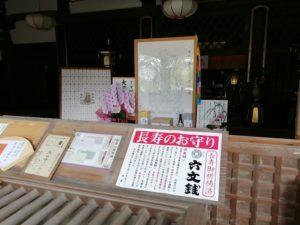 本山寺70番