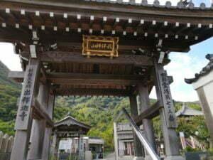 出釈迦寺(73番)