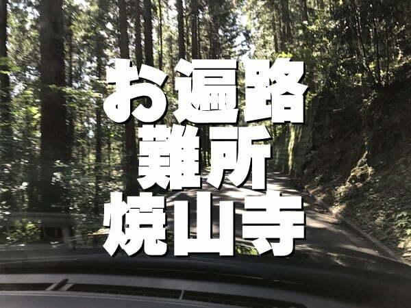 焼山寺(12番)しょうざんじ