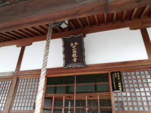 金倉寺(76番)