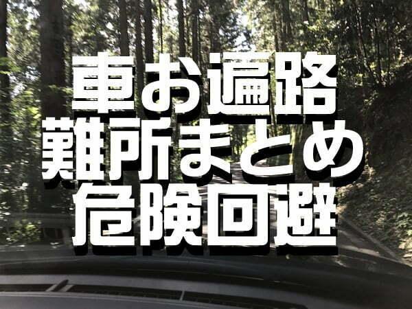 車お遍路難所
