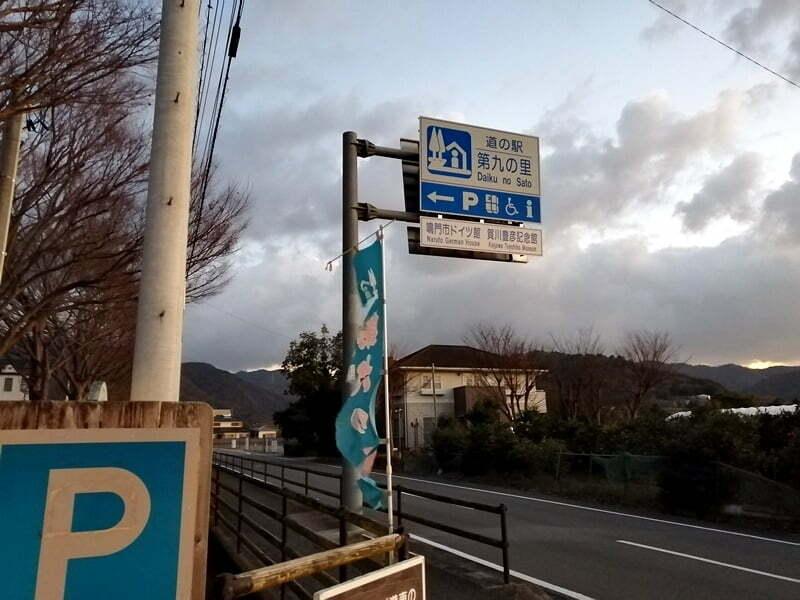 お遍路道の駅
