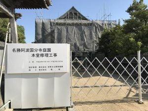 四国霊場の工事