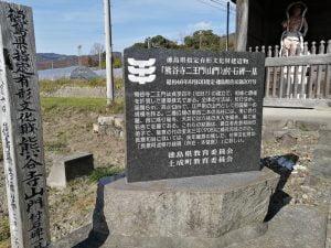 8番熊谷寺仁王門