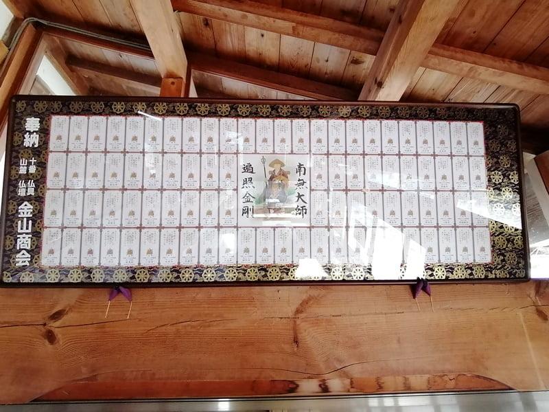 弘法大師号授与1100年記念
