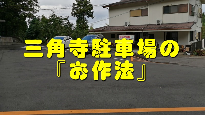 三角寺の駐車場のお作法