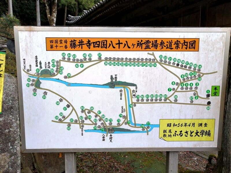 藤井寺(11番)八十八カ所霊場参道